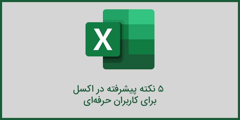 excel for professional users