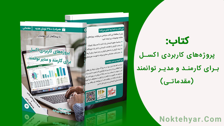 excel book basic